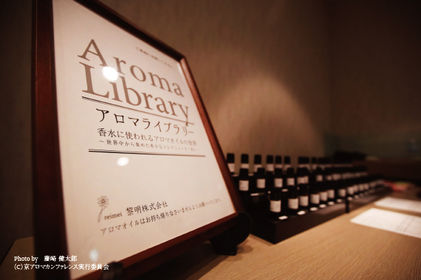 aroma-library